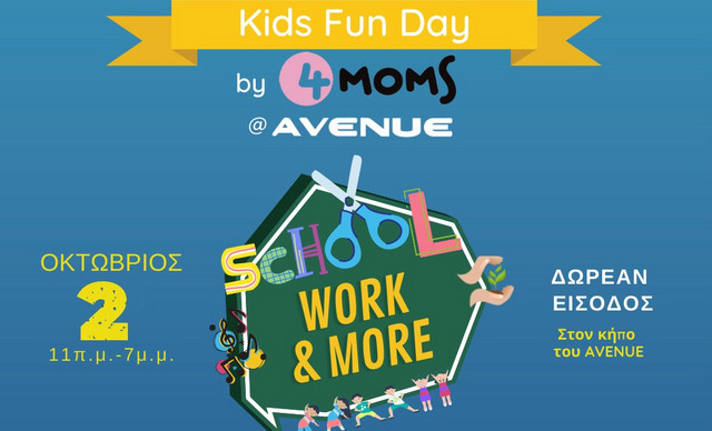 School Work & More By 4moms.gr @AVENUEMall
